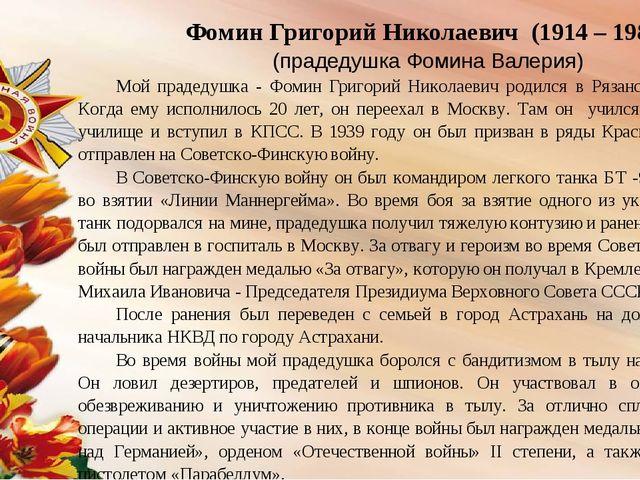 Фомин Григорий Николаевич (1914 – 1984) (прадедушка Фомина Валерия) Мой прад...