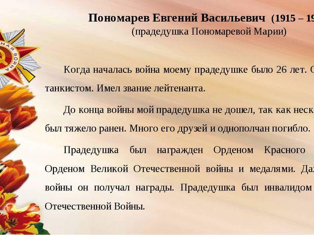 Пономарев Евгений Васильевич (1915 – 1997) (прадедушка Пономаревой Марии) ...