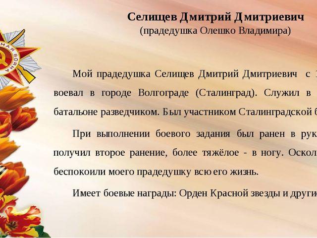 Селищев Дмитрий Дмитриевич (прадедушка Олешко Владимира)  Мой прадедушка Се...
