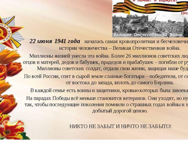 22 июня 1941 года началась самая кровопролитная и бесчеловечная война в исто...