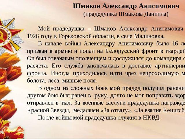 Шмаков Александр Анисимович (прадедушка Шмакова Даниила) Мой прадедушка – Шм...