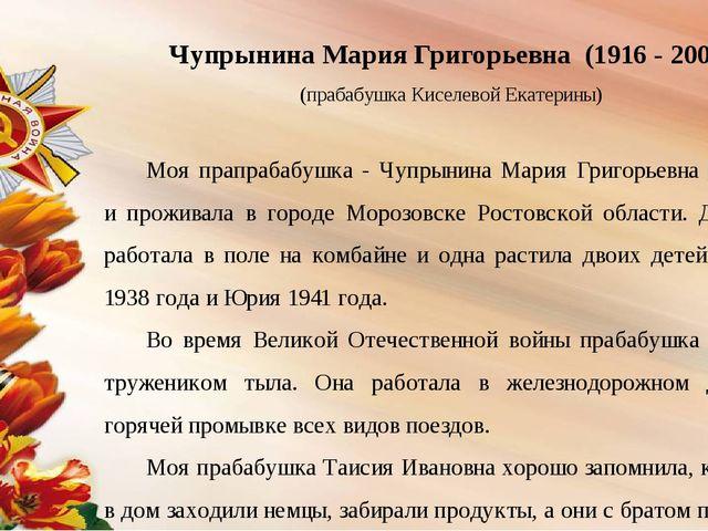 Чупрынина Мария Григорьевна (1916 - 2001) (прабабушка Киселевой Екатерины) М...
