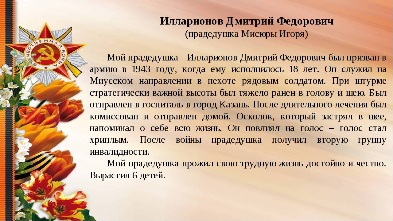 Илларионов Дмитрий Федорович (прадедушка Мисюры Игоря) Мой прадедушка - Илла...