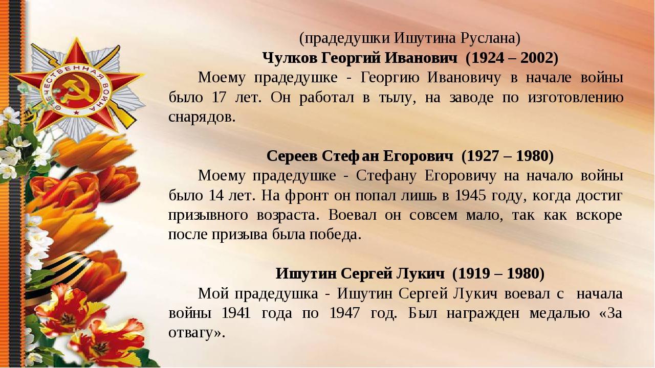 (прадедушки Ишутина Руслана) Чулков Георгий Иванович (1924 – 2002) Моему пра...