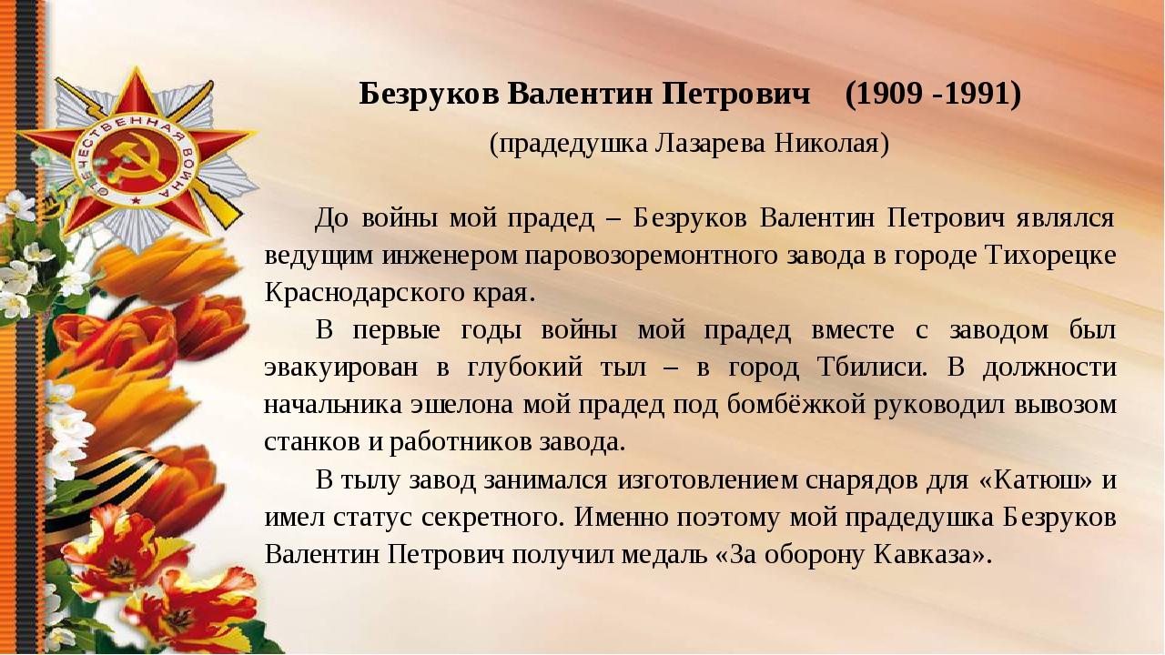 Безруков Валентин Петрович (1909 -1991) (прадедушка Лазарева Николая) До вой...