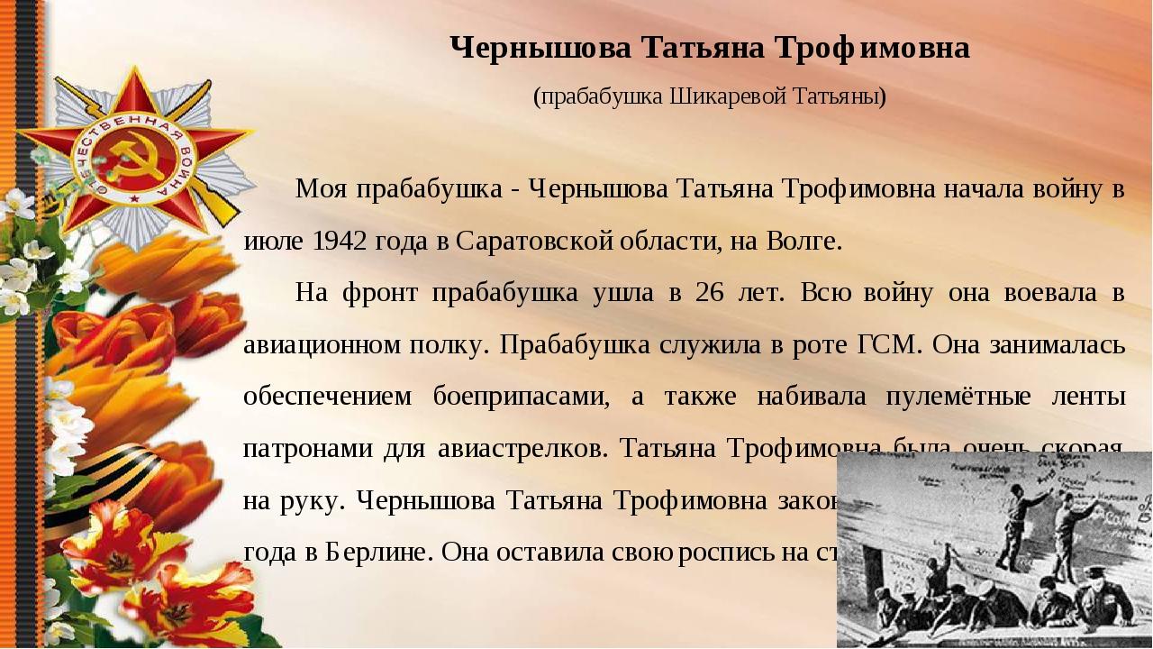 Чернышова Татьяна Трофимовна (прабабушка Шикаревой Татьяны) Моя прабабушка -...