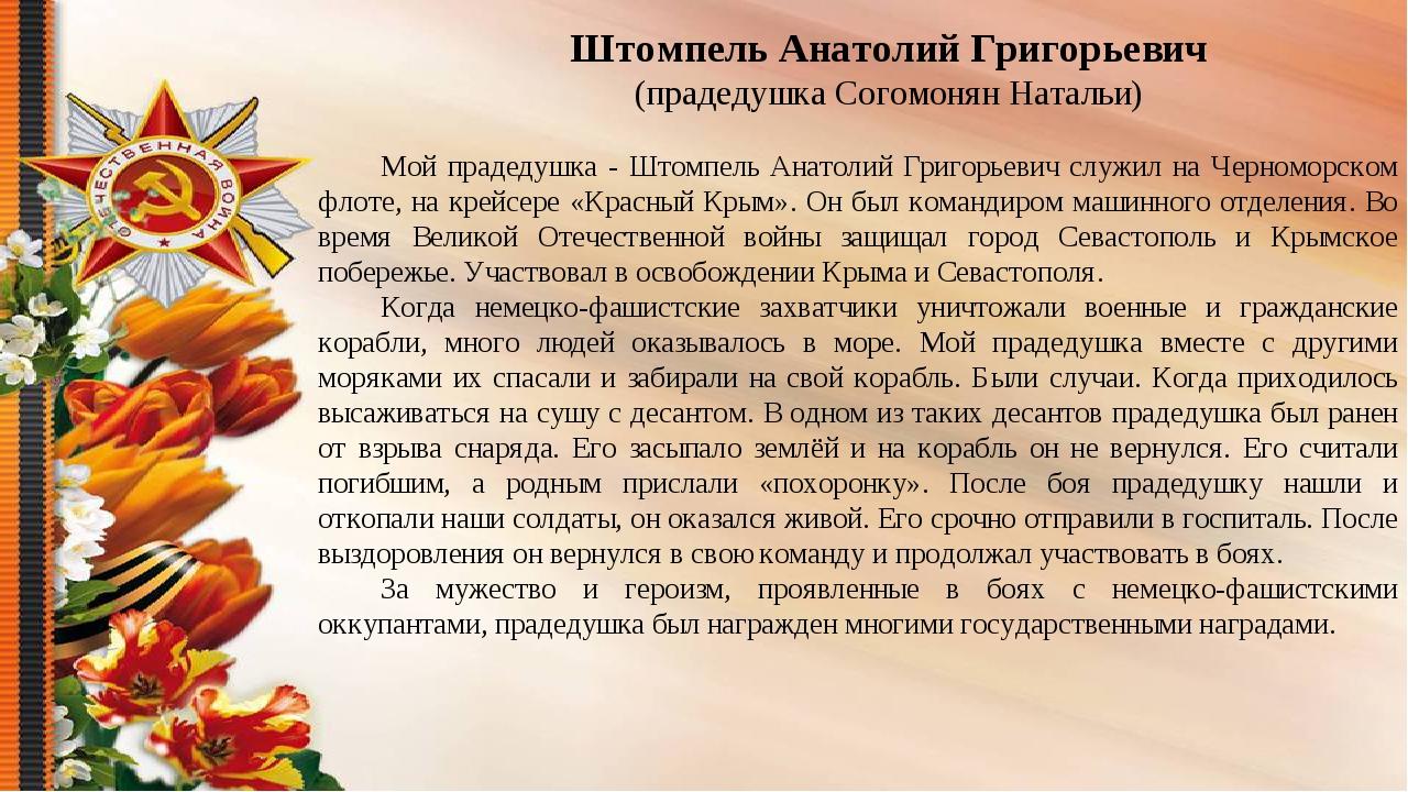 Штомпель Анатолий Григорьевич (прадедушка Согомонян Натальи)  Мой прадедушк...
