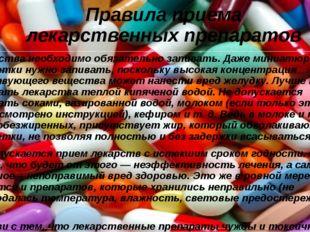 Правила приема лекарственных препаратов Лекарства необходимо обязательно запи