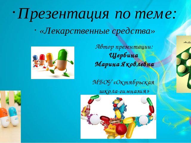 Презентация по теме: «Лекарственные средства» Автор презентации: Щербина Мари...