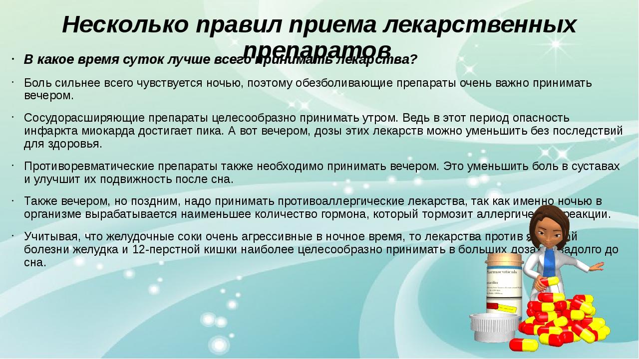 Несколько правил приема лекарственных препаратов В какое время суток лучше в...