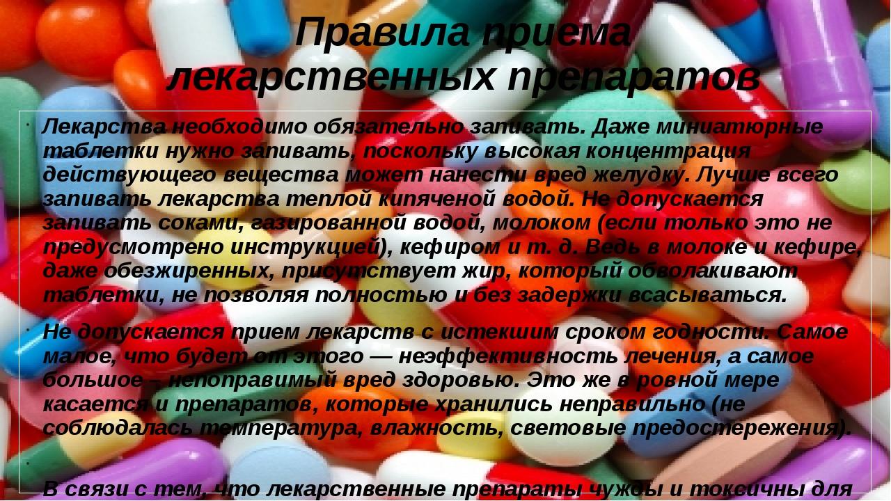 Правила приема лекарственных препаратов Лекарства необходимо обязательно запи...