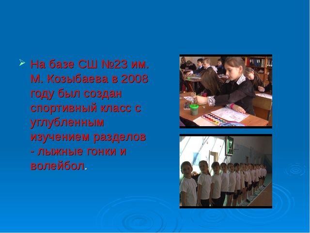 На базе СШ №23 им. М. Козыбаева в 2008 году был создан спортивный класс с угл...