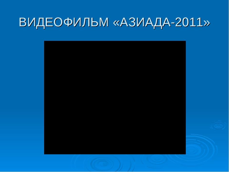 ВИДЕОФИЛЬМ «АЗИАДА-2011»