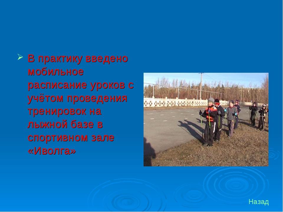 В практику введено мобильное расписание уроков с учётом проведения тренировок...