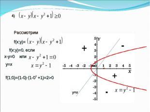 4) у=х Рассмотрим f(х;у)= f(х;у)=0, если х-у=0 или у=х f(1;0)=(1-0)∙(1-02 +1)