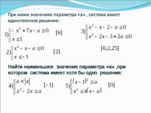 Найти наименьшее значение параметра «а» ,при котором система имеет хотя бы од