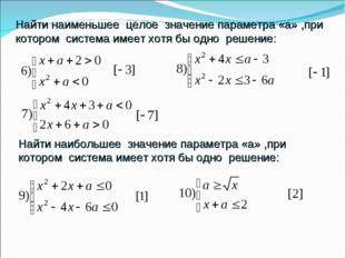 Найти наименьшее целое значение параметра «а» ,при котором система имеет хотя