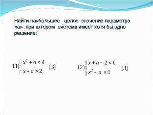 Найти наибольшее целое значение параметра «а» ,при котором система имеет хотя
