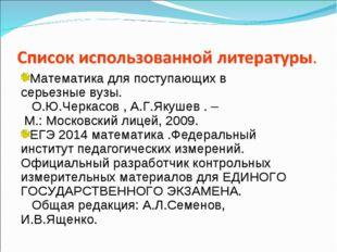 Математика для поступающих в серьезные вузы. О.Ю.Черкасов , А.Г.Якушев . – M.