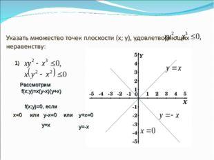 1) Рассмотрим f(х;у)=х(у-х)(у+х) f(х;у)=0, если х=0 или у-х=0 или у+х=0 у=-х