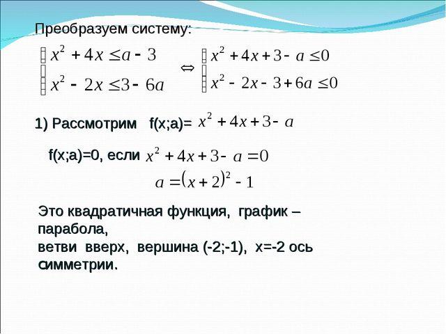Преобразуем систему: 1) Рассмотрим f(х;а)= f(х;a)=0, если Это квадратичная фу...