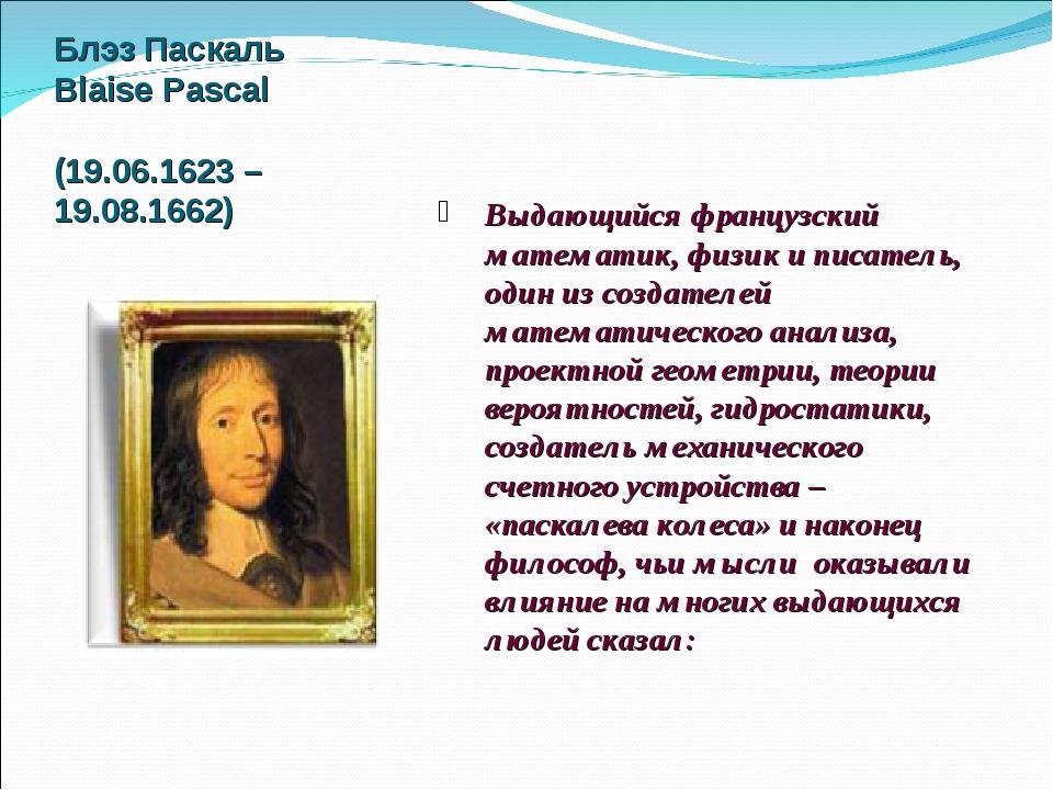 Блэз Паскаль Blaise Pascal (19.06.1623 – 19.08.1662) Выдающийся французский...