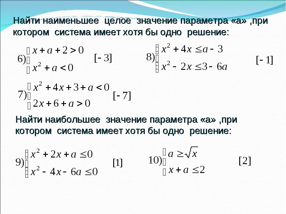 Найти наименьшее целое значение параметра «а» ,при котором система имеет хотя...