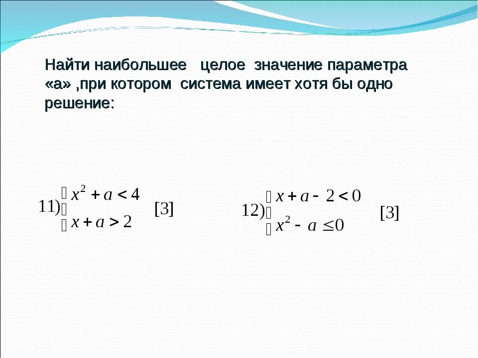 Найти наибольшее целое значение параметра «а» ,при котором система имеет хотя...