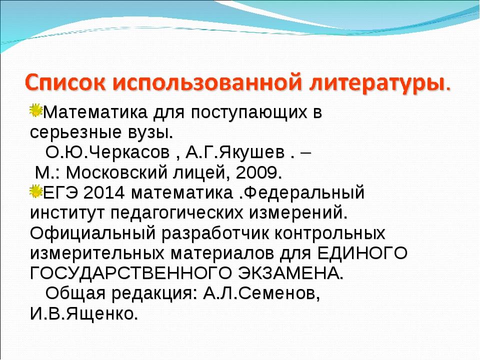 Математика для поступающих в серьезные вузы. О.Ю.Черкасов , А.Г.Якушев . – M....