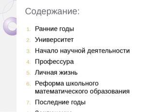 Университет В первые студенческие годы, кроме математики, Колмогоров занима