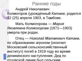 Начало научной деятельности В 1921 году Колмогоров делает первый научный до