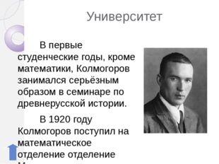 Профессура В 1931 году Колмогоров стал профессором МГУ, с 1933 по 1939 год