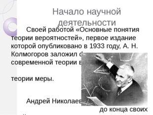 Последние годы В последние годы Колмогоров заведовал кафедрой математическо