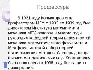 Профессура В конце 1940-х годов А. Н. Колмогоров был первым лектором курса