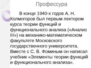 Литература Колмогоров,_Андрей_Николаевич http://pomnipro.ru/memorypage21547/b