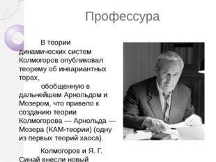 Личная жизнь В сентябре 1942 года Колмогоров женится на своей однокласснице