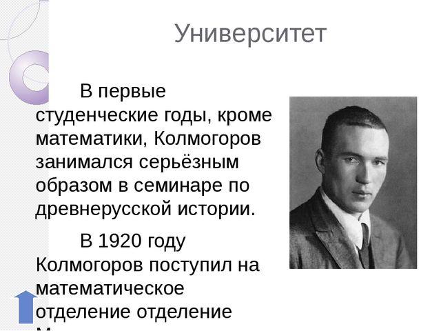 Профессура В 1931 году Колмогоров стал профессором МГУ, с 1933 по 1939 год...