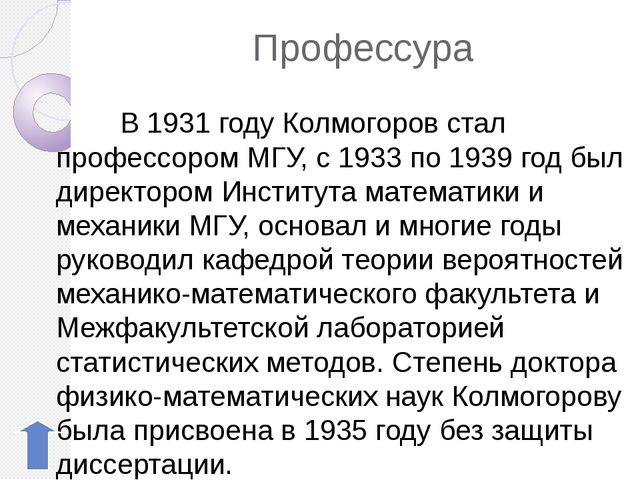 Профессура В конце 1940-х годов А. Н. Колмогоров был первым лектором курса...