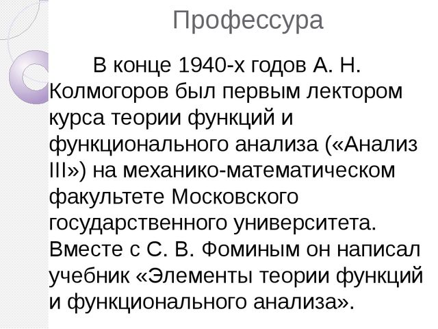 Литература Колмогоров,_Андрей_Николаевич http://pomnipro.ru/memorypage21547/b...