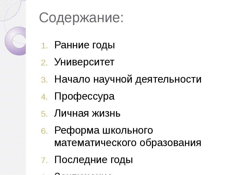 Университет В первые студенческие годы, кроме математики, Колмогоров занима...
