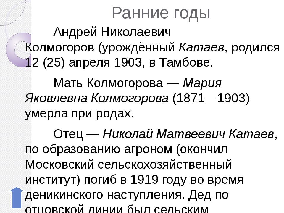 Начало научной деятельности В 1921 году Колмогоров делает первый научный до...