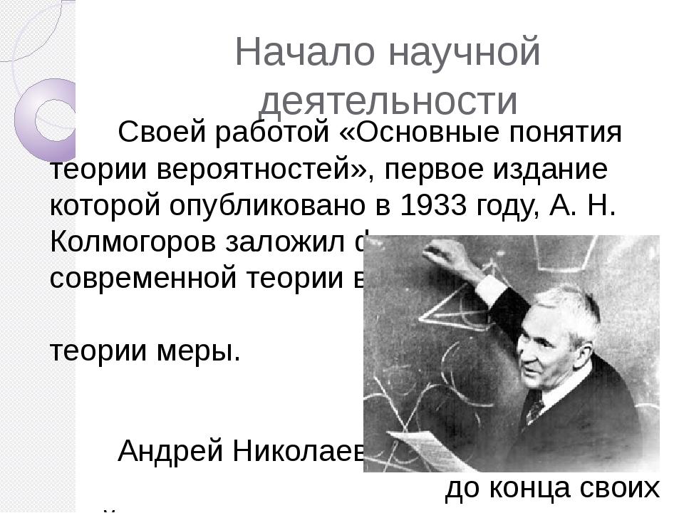 Последние годы В последние годы Колмогоров заведовал кафедрой математическо...
