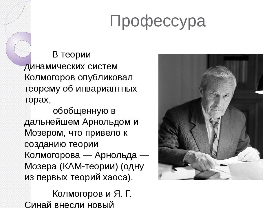 Личная жизнь В сентябре 1942 года Колмогоров женится на своей однокласснице...