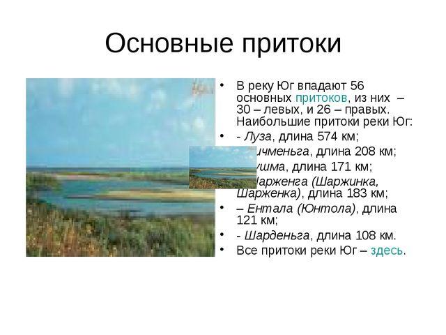 Основные притоки В реку Юг впадают 56 основных притоков, из них – 30 – левых...