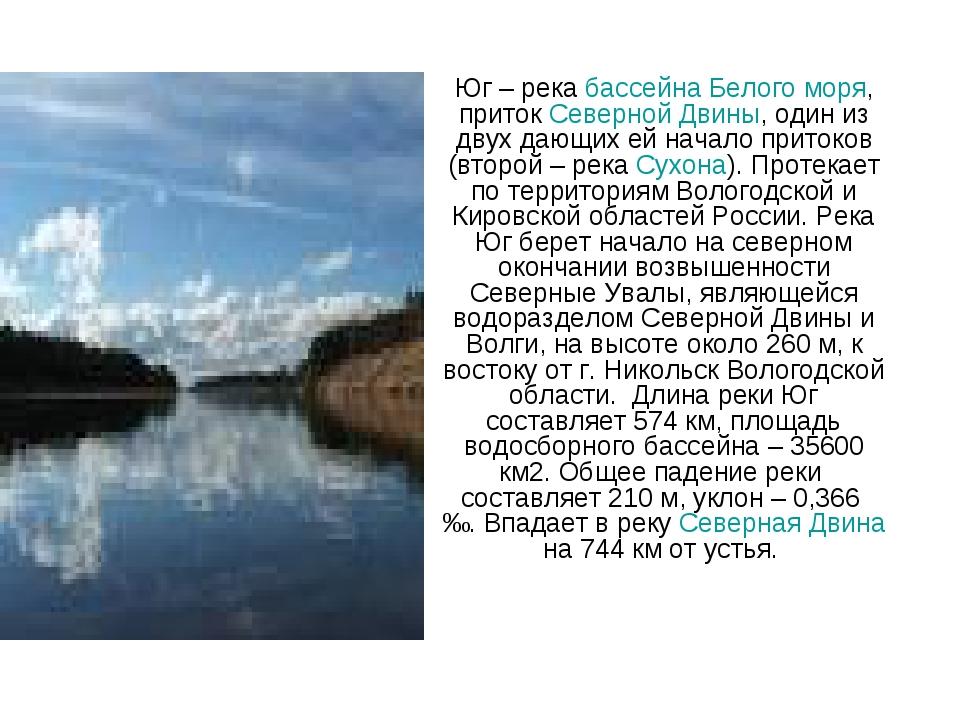Юг – река бассейна Белого моря, приток Северной Двины, один из двух дающих ей...