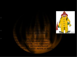 ТЕСТ для определения знаний пожарной безопасности Критерии оценки: Если Вы на