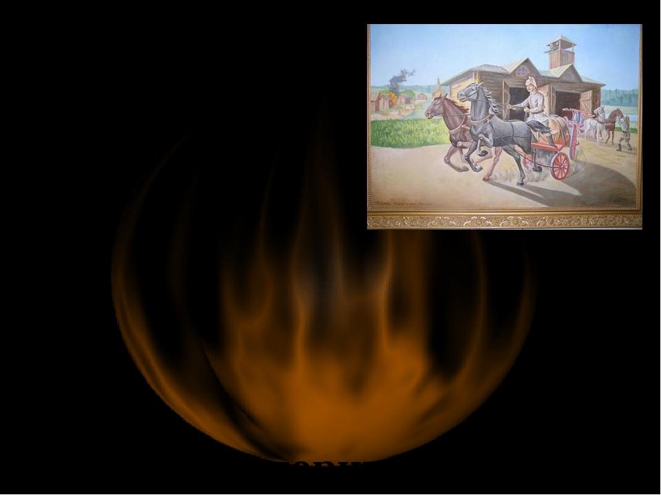 немного истории 358 лет отметили сегодня пожарные России.