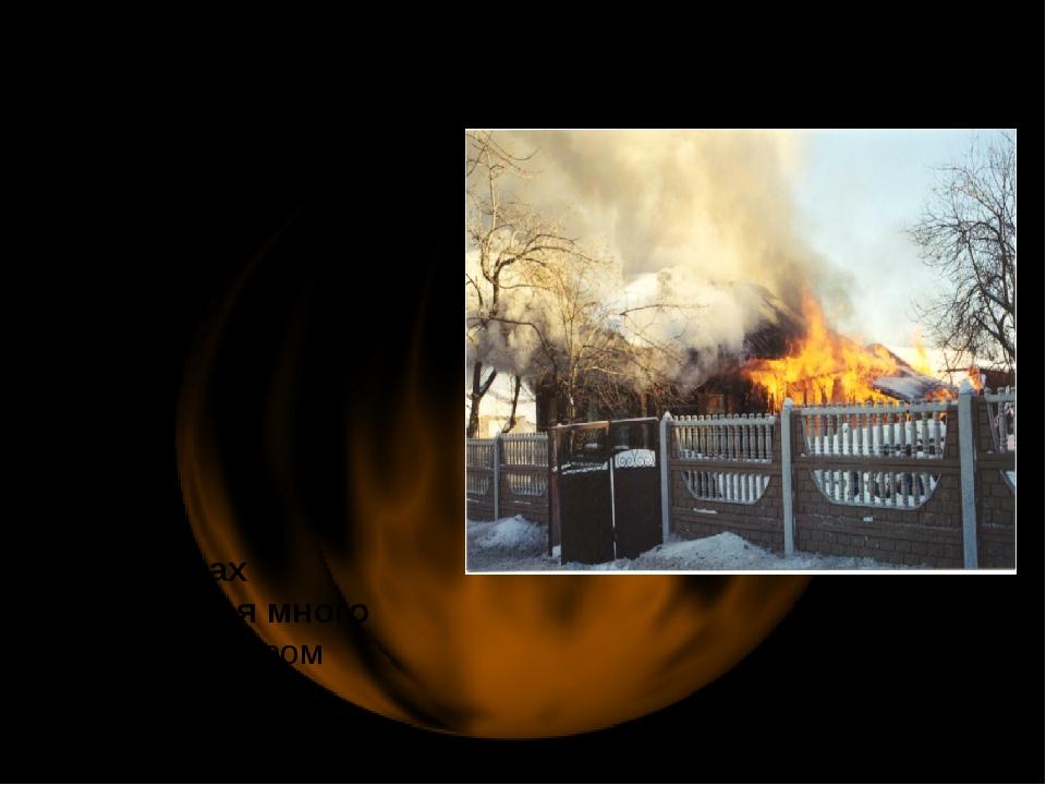 На пожарах выделяется много дыма, в котором человек может погибнуть пожар и д...