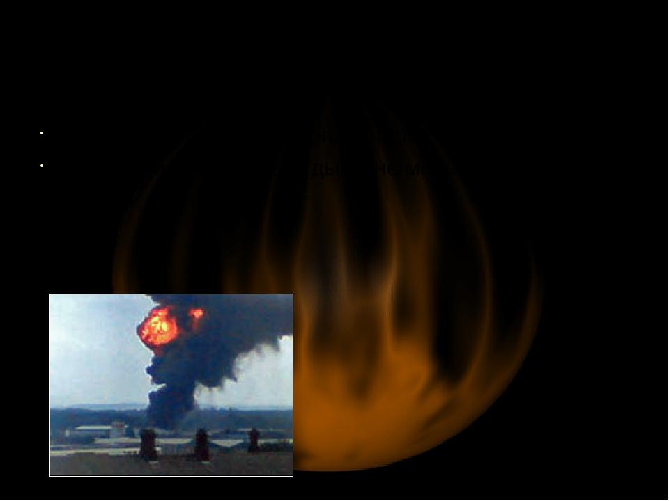 Дым при пожаре очень опасен для человека! Необходимо опасаться дыма не меньше...