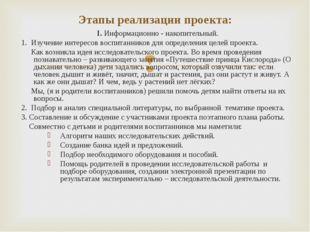 I. Информационно - накопительный. 1. Изучение интересов воспитанников для опр